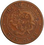 山东省造光绪元宝十文上山东飞龙 PCGS VF 35 SHANTUNG: Kuang Hsu, 1875-1908, AE 10 cash, ND  (1904-05)