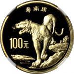 1989年中国珍稀野生动物(第2组)纪念金币8克华南虎 NGC PF 69