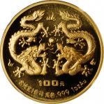 1988年戊辰(龙)年生肖纪念金币1盎司 NGC PF 70
