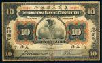 1919年美商花旗银行拾圆一枚