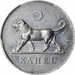 GUINEA. Medallic Aluminum 5 Franc, 1894. PCGS PROOF-55 Gold Shield.