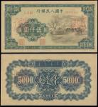 1951年中国人民银行第一版人民币伍仟圆圆「蒙古包」正反面样票一组,PCGS 62Details 及53Details,有贴痕,罕品