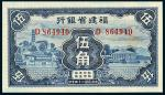 民国二十四年福建省银行国币券伍角
