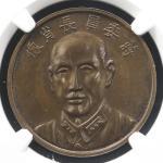 台湾 TAIWAN AE Medal 民国26年(1937) NGC-MS63BN UNC