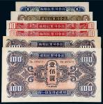 1945年苏联红军司令部纸币一组六枚