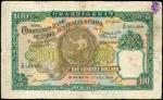 1949年印度新金山中国渣打银行壹佰圆,有修补,F,香港纸币