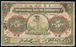 1918年美商花旗银行汉口伍圆