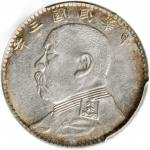 袁世凯像民国三年贰角中央版 PCGS AU Details CHINA. 20 Cents, Year 3 (1914)