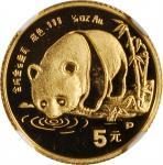 1987年熊猫P版精制纪念金币1/10盎司 NGC PF 68 CHINA. 5 Yuan, 1987-P. Panda Series