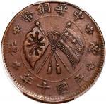 山西中华铜币贰拾文民国十年 PCGS AU 50