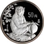 1992年壬申(猴)年生肖纪念银币5盎司 PCGS Proof 68