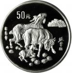 CHINA. 50 Yuan, 1991. Lunar Series, Year of the Goat. PCGS PROOF-68+ DEEP CAMEO Secure Holder.