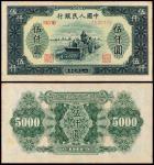 """1949年第一版人民币伍仟圆""""耕地机""""一枚"""