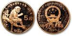 1999年沈阳造币厂制中国人民银行发行——中国珍惜野生动物金丝猴5元精制纪念币一枚