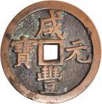 清代咸丰元宝1851-1861年当千。VERY FINE.