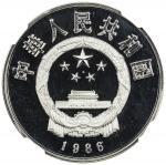 1986年世界野生动物基金会成立25周年纪念银币22克 NGC PF 69
