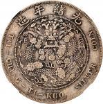光绪年造造币总厂七钱二分 NGC XF 40