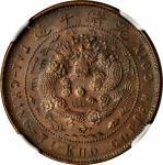 浙江省造大清铜币丙午浙十文地方龙KIIO NGC MS 63 CHINA. Chekiang. 10 Cash, CD (1906)