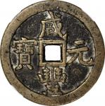 清代咸丰宝泉当百普版 中乾 古 XF80 CHINA. Qing Dynasty. 100 Cash, ND (ca. March 1854-July 1855)