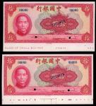 民国二十九年(1940)中国银行10元样票2枚一组,美钞版,带下边纸,UNC品相