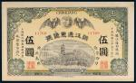 民国元年(1912年)镇江通惠银号镇江通用银圆伍圆