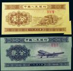 13370 1953年第二版人民币壹分、贰分福耳变体各一枚,ACG 64-66EPQRMB: 1,000-1,500