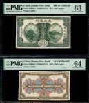 1915年湖南银行铜元100枚正反面样票,分别评PMG 63 (轻微壁裂纹)及64
