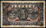 民国十三年(1924年)烟台万利钱庄伍圆