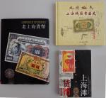 上海货币书籍3本一组,保存完好