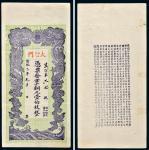宣统二年(1910年)湖北武昌大智门当十铜元壹伯枚