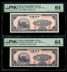 民国三十六年中央银行东北九省流通券1000元一对,编号AV707833 及 BT769195,均PMG 64