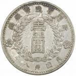 新疆省造造币厂铸壹圆尖足1 极美