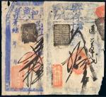 清代北京大型钱帖一组二枚