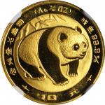 1983年熊猫纪念金币1/10盎司 NGC MS 69