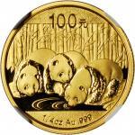 2013年熊猫纪念金币1/4盎司 NGC MS 70