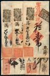 清代北京钱店制钱票一组五枚