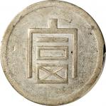 云南省造富字半两 PCGS AU 53 CHINA. Yunnan. 1/2 Tael, ND (1943-44)