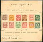 1898年北京伦敦版蟠龙有浮水印存档样票页一页,内贴伦敦版蟠龙加盖specimen样票1套,保存完好,较少见