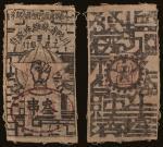 1933年川陕省苏维埃政府工农银行叁串布币,八伍成新,RMB: 1,000-1,500