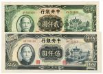 民国三十四年中央银行中央版法币券伍仟圆、三十六年中央上海版贰仟圆各一枚