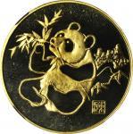 1985年东河印制公司建设二十周年纪念熊猫黄铜章1985年 NGC PF 69