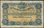 1912年英商香港上海汇丰银行纸币伍圆一枚,此年份稀少,有修补,六五成新