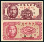 民国三十八年海南银行银元票贰分、伍分正面单面样票各一枚