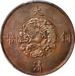 大清宣统三年铜币十文样币 PCGS SP 64