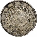 光绪年造造币总厂七分二厘龙尾有点 NGC XF 45