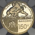 2008年第29届奥林匹克运动会(第3组)纪念金币1/3盎司摔跤 NGC PF