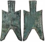战国布币尖足布大型甘丹 上美品