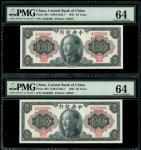 1945年中央银行金圆券50元2枚一组,连号A359288-289,PMG 64