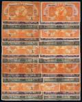 民国十六年(1927年)交通银行山东纸币一组三十一枚