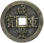 Lot 907 CH39ING: Xian Feng, 1851-1861, AE 50 cash, Board of Works mint, Peking, H-22。759, 54mm, Old